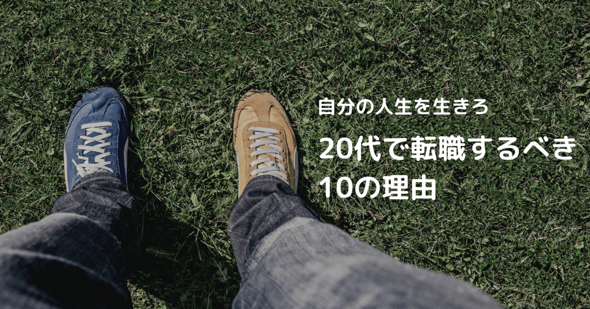 20代の転職